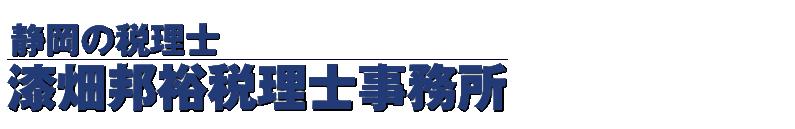 漆畑邦裕税理士事務所|静岡市の税理士事務所